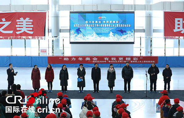Yanqing: 3,000 little community civilization messengers spent a winter vacation of ice and snow_fororder_1
