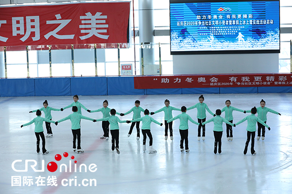 Yanqing: 3,000 little community civilization messengers spent a winter vacation of ice and snow_fororder_2