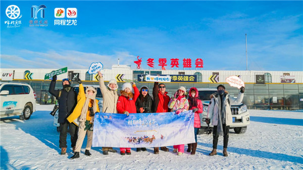 The 14th National Winter Games empowering Hulunbuir's winter tourism industry