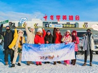 """Meet Hulunbuir in the World of Ice and Snow"" Hulunbuir Contest of Tongcheng Checker China Officially Launched_fororder_33d26951-378a-4e12-80a9-5f5d2808b4d4"