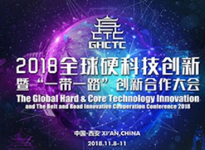 "The Global Hard & Core Technology Innovation and ""The Belt and Road""Innovative Cooperation Conference 2018 Will be Held in Xi'an_fororder_035"