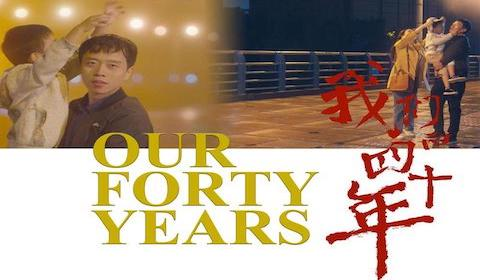 Forty years we walked_fororder_更小-四十年