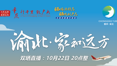 "Chongqing ""Yubei at Home and Afar"" Live Streaming Event will start at 8:00 pm on October 22"