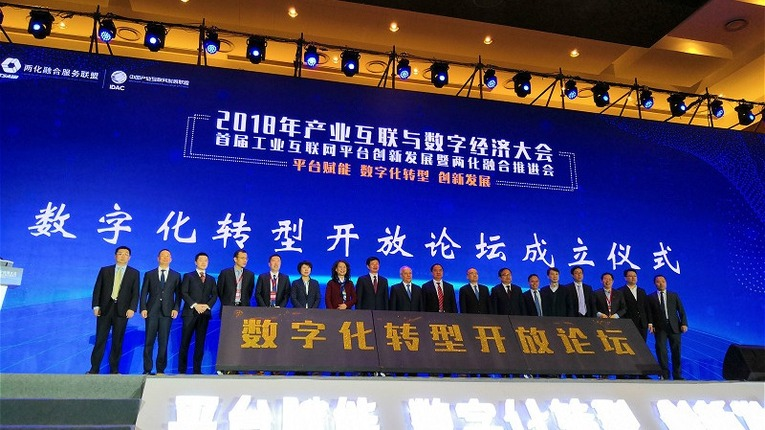 1st Industrial Internet Platform Innovative Development and Integration Promotion Conference was officially launched in Beijing_fororder_工業網際網路大會