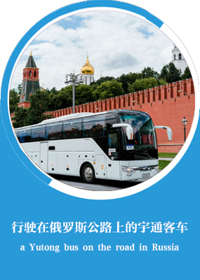 Yutong Bus, a Henan brand praised by the world_fororder_4