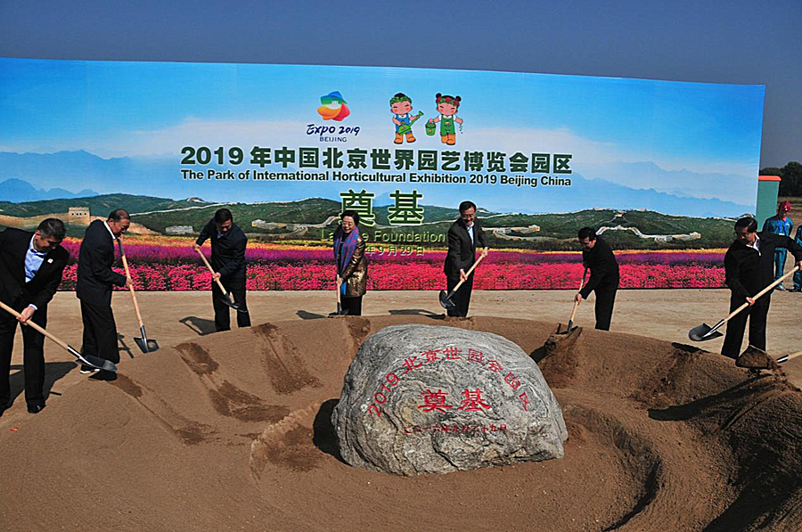 The footsteps of the Expo 2019 Beijing_fororder_2