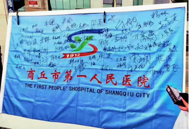 The First People's Hospital of Shangqiu City, Henan Province sent 63 medical personnel to aid Wuhan_fororder_河南