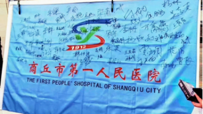 The First People's Hospital of Shangqiu City, Henan Province sent 63 medical personnel to aid Wuhan