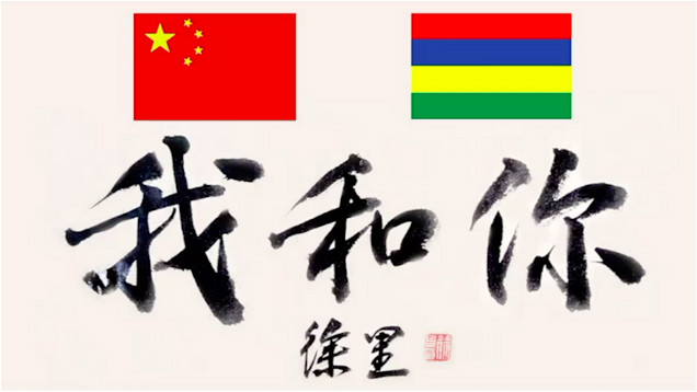 """You and me"" great love is boundless, cross a river in the same boat: Mauritius firmly supports China's fight against the epidemic_fororder_毛�堥D斯_2"
