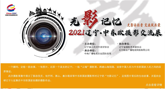2021 Liaoning-CEEC Photography Exchange was Launched Online_fororder_4