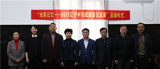 2021 Liaoning-CEEC Photography Exchange was Launched Online_fororder_2
