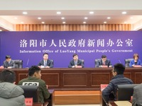 Luoyang held the press conference on the Winter Cultural Tourism and People Consumption Season_fororder_發佈會