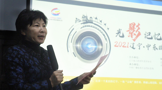 2021 Liaoning-CEEC Photography Exchange was Launched Online_fororder_1