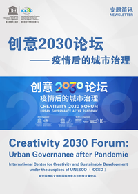 Creativity 2030 Forum
