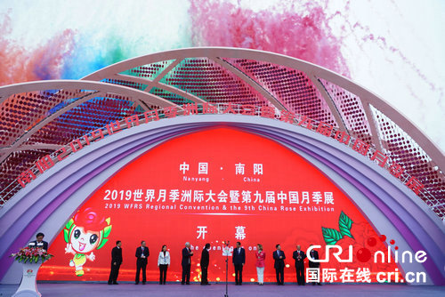 2019 WFRS Regional Convention & the 9th China Rose Exhibition kicked off