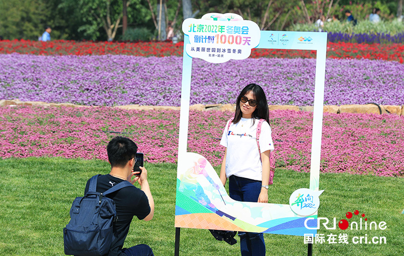 Yanqing launched the serial activities of '1000-Day-to-Go' countdown to Beijing 2022 Olympic Winter Games_fororder_3