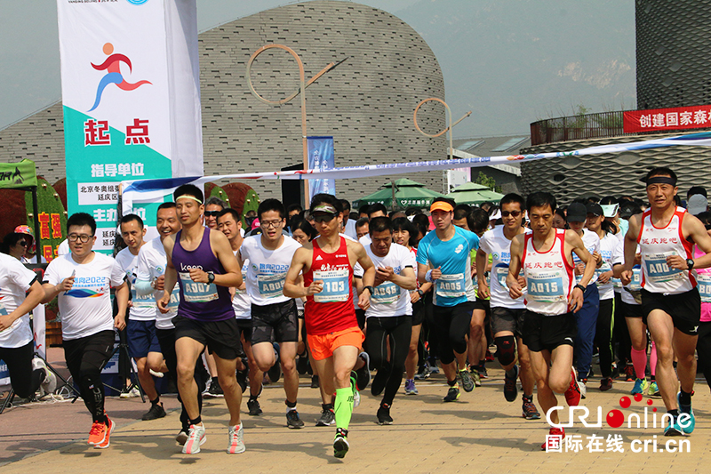 Yanqing launched the serial activities of '1000-Day-to-Go' countdown to Beijing 2022 Olympic Winter Games_fororder_2