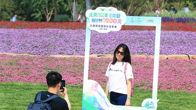 Yanqing launched the serial activities of '1000-Day-to-Go' countdown to Beijing 2022 Olympic Winter Games