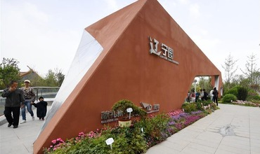 """""""Liaoning Day"""" theme event held at Beijing horticultural expo"""