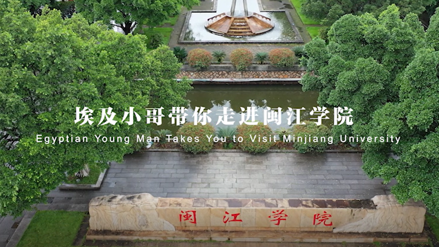 """""""Revisiting the General Secretary's Visit to Fujian, Foreign Internet Celebrities Telling Fujian Stories"""" - Episode 4∣Egyptian Young Man Takes You to Visit Minjiang University_fororder_1624253223(1)"""