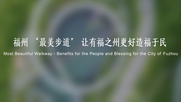 Foreign Internet Celebrities Telling Fujian Stories - Episode 6∣Most Beautiful Walkway - Benefits for the People and Blessing for the City of Fuzhou_fororder_6