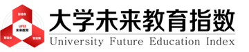 大學未來教育指數(University Future Education Index)