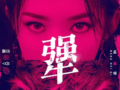 Luoyang girl Meng---a first 'stubborn' step on the path to solo stardom
