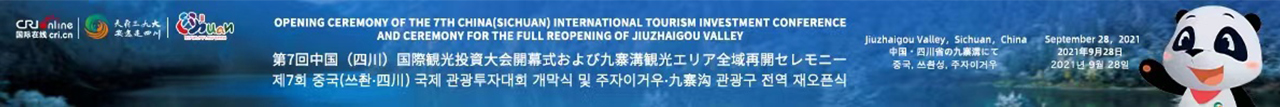The 7th China (Sichuan) International Tourism Investment Conference and Ceremony for the Full Reopening of Jiuzhaigou Valley_fororder_banner