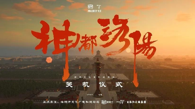 """The Documentary """"The Divine Capital of Luoyang"""" Wrapped Filming"""
