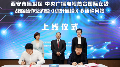 Yanta District Signed Strategic Cooperation Agreement with CRI Online