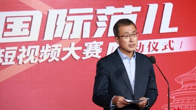 """""""Beijing·A Global City"""" Short Video Contest Officially Kicked off"""