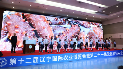 The 12th Liaoning International Agriculture Expo Opens, Total Investment Value Expected to Exceed 21.86 Billion CNY