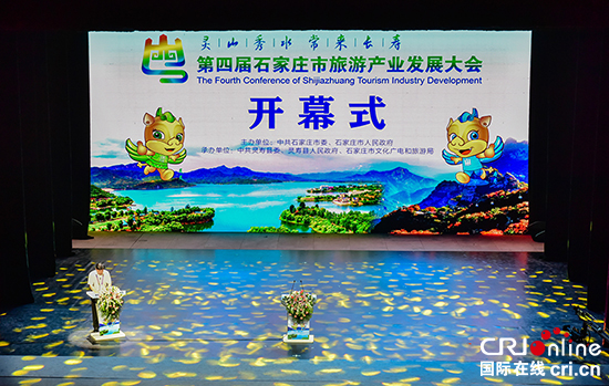 The Fourth Conference of Shijiazhuang Tourism Industry Development kicked off