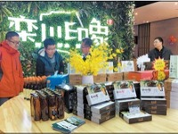 """""""Impression of Luanchuan"""" Opens Its First Flagship Store_fororder_20171208164020695_95889"""
