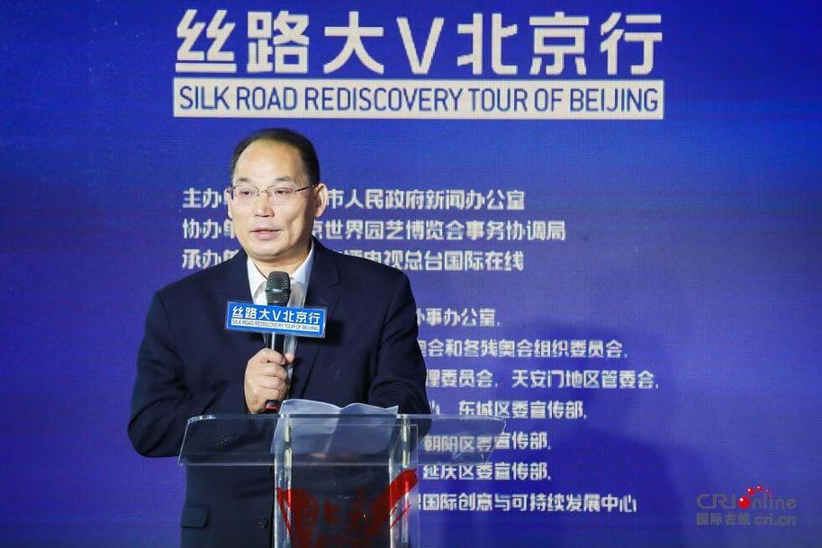 """The activity of 2019 """"China Now: Silk Road Rediscovery Tour of Beijing Upon the 70th Anniversary of the PRC"""" officially launched_fororder_4 (2)"""
