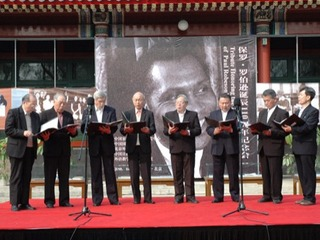 The 110th anniversary of the birth of Paul Robeson celebrated in Soong Ching Ling's Former Residence