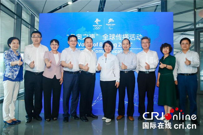 """Voice of Beijing 2022"" Campaign Kicks off: An invitation from Beijing 2022"