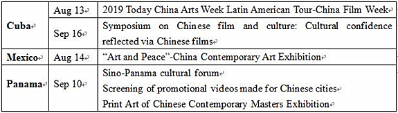 Agenda of the arts week_fororder_日程_副本