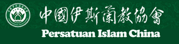 link Persatuan Islam China_fororder_linkpersatuanichina