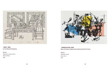 Print Art of Chinese Contemporary Masters Exhibition