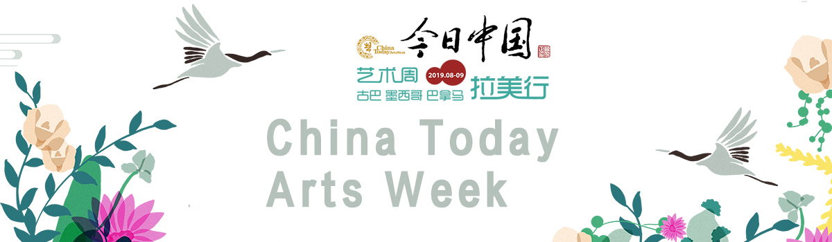 China Today Arts Week_fororder_1200