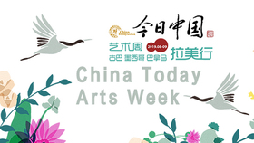China Today Arts Week_fororder_280