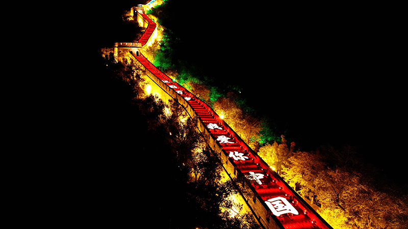 """I Love You China"" Light Show has illuminated the Badaling Great Wall, celebrating PRC's birthday_fororder_延慶"