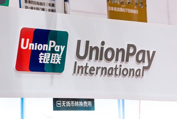 图片默认标题_fororder_UnionPay-International-API-UPI
