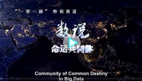 (video)  Special coverage Belt and Road Initiative (1)_fororder_一带一路视频一 截图