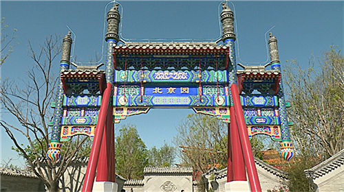 The Beijing Garden of Beijing Expo 2019_fororder_北京園_副本2