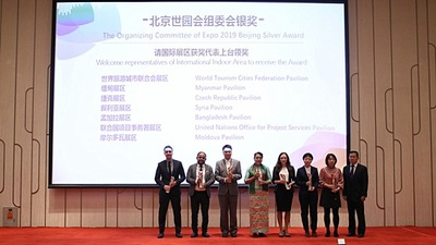 Beijing Expo 2019 Award Ceremony: WTCF won the silver award