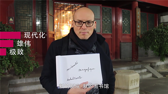 [100 Reasons for Loving Beijing] French photographer Yann: everything is amazing in this city_fororder_雅安_副本1