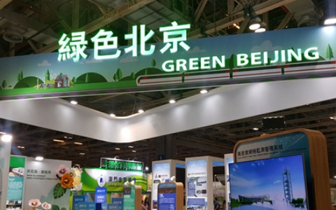 Beijing calls for technic assistance for environmental protection_fororder_CqgNOlrPKlmAWMPKAAAAAAAAAAA502_600x337