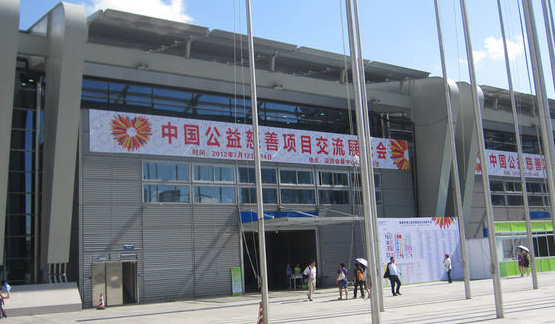 CSCLF Attends the 1st China Charity Fair